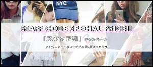 staffcode_sp