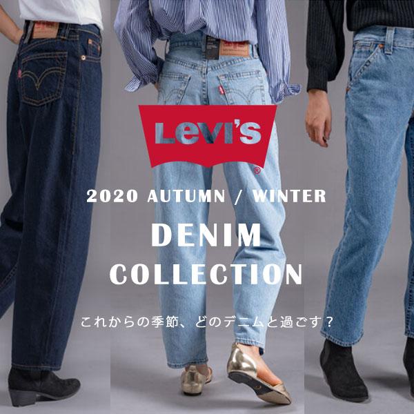 Levi's赤タブの秘密♥ Levi's 2020 Autumn Winter Collection