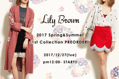 LilyBrown(リリーブラウン)2017 SPING/SUMMER 1st Collection♥