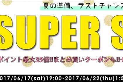間もなく!!楽天SUPER SALE START!!!!!♥