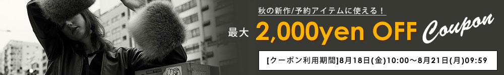明日10時から使える2000円OFFクーポン♥
