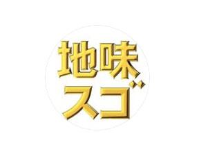 地味スゴDX石原さとみさん着用アイテム!
