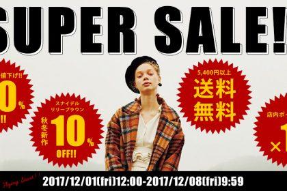 今年最後の祭★スーパーセール!