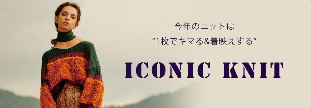 今年っぽさNO1★差をつける進化形ニット!