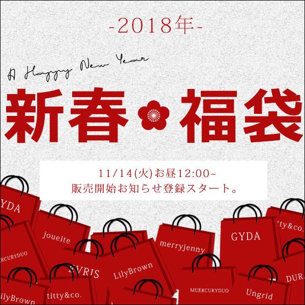 2018年福袋情報解禁ー!