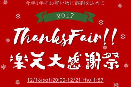 \赤字覚悟/今年最後の大感謝SALE!