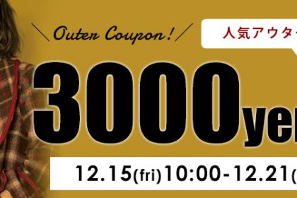 アウターが今なら3,000円引き!