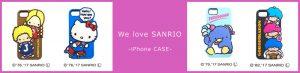 we love SANRIO