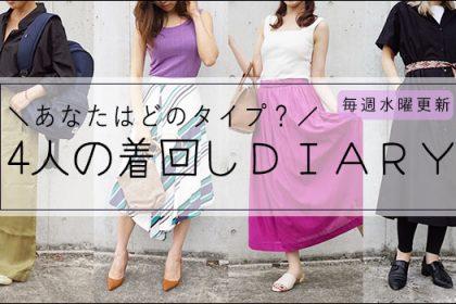 【連載】着回しダイアリー Vol.2 Paisley Corset Dress