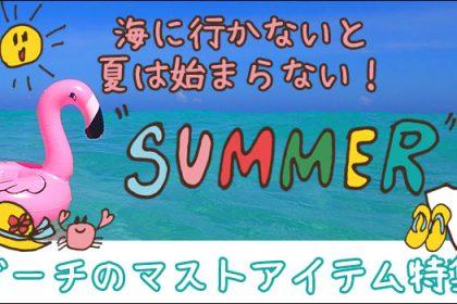 今日は海の日☆ビーチウェアの準備はお済みですか?
