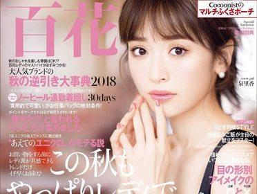 SNIDEL♥美人百花10月号掲載アイテム