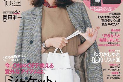 FRAY I.D雑誌掲載アイテム♥BAILA10月号