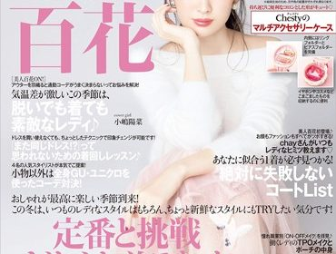 SNIDEL雑誌掲載アイテム【美人百花&SWEET11月号】