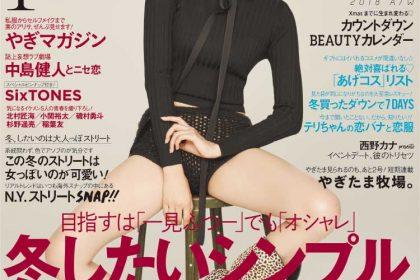 【ViVi1月号】雑誌掲載アイテム♥