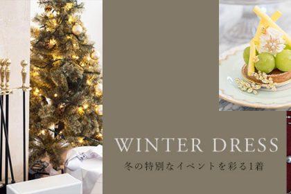 【FRAY I.D】冬は思いっきりドレスアップしたい気分♥