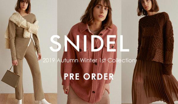 【SNIDEL】2019秋冬の先行ご予約会が始まります!【スナイデル】