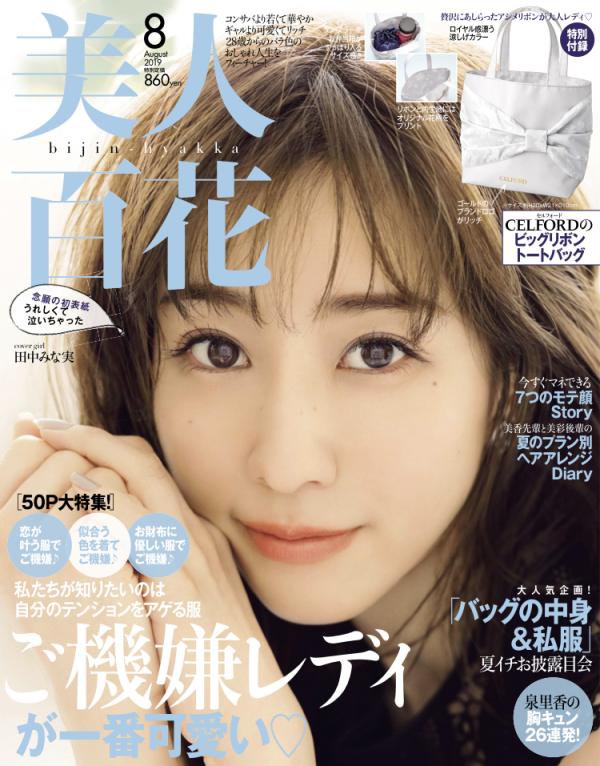 田中 みな 実 雑誌