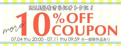 明日20時~楽天お買い物マラソン開始!