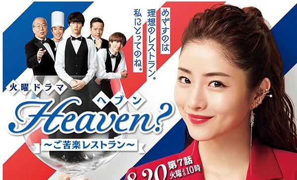 【石原さとみ】Heaven?~ご苦楽レストラン~ 第8話 着用衣装【CELFORD】
